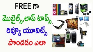 How to get free review units in india | Telugu Tech Tuts