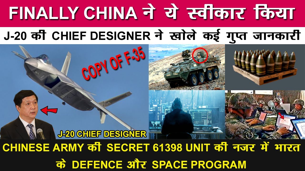 Indian Defence News:The Dark Side of Chinese J-20 fighter jets,chiese 61398 unit ,Indian Army WHAP