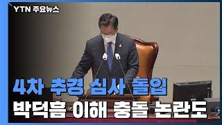 국회 예결특위 4차 추경 첫 심사...통신비·백신 공방…
