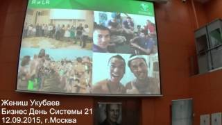 Смотреть видео Жениш Укубаев - Бизнес день Системы 21 (12.09.2015, г.Москва) онлайн