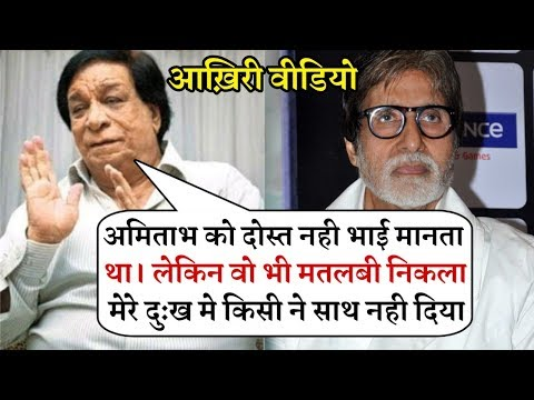 Kader Khan angry on Amitabh Bachchan | I Was not Happy by Him