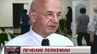Новости. Лечение лейкемии(, 2012-07-12T08:51:30.000Z)