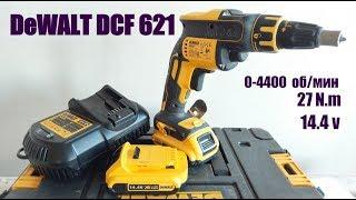 DeWALT DCF 621 - бешенный шуруповерт. Мини обзор.