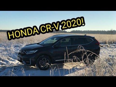 Honda CR-V 2020. Больше и лучше?