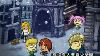 【超扯童話血多】賣火柴小女孩 第一話  Go! Little Match Girl thumbnail
