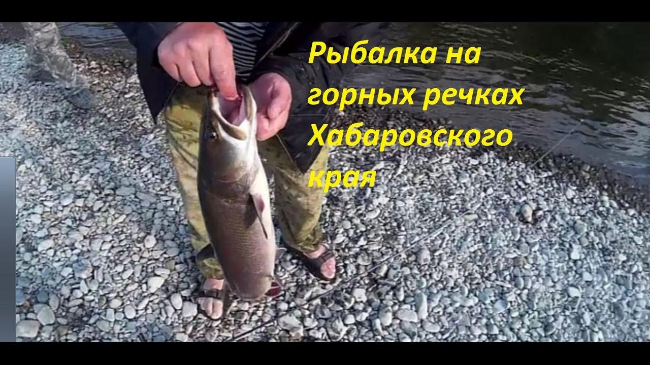 Зимняя рыбалка на горной реке в хабаровском крае