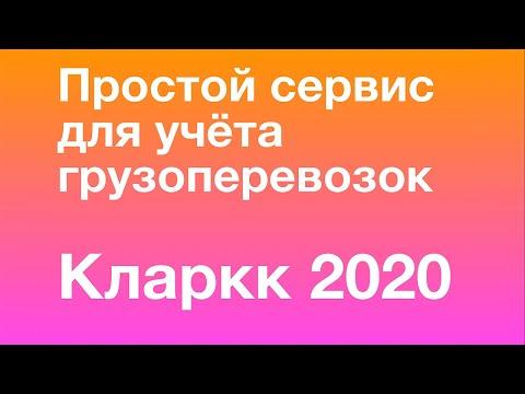 Презентация сервиса для учёта грузоперевозок Кларкк 2020. Для транспортных компаний и экспедиторов.