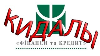 видео Финансы, кредит, банк | Услуги, обслуживание > Финансы, кредит, банк | Николаев | SLANET