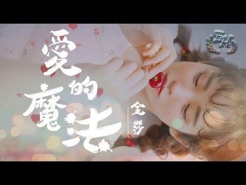 爱的魔法 金莎mv_胡66《空空如也》高音質 / 動態歌詞版MV | Doovi
