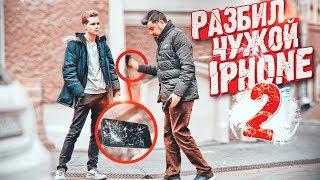 БЕЗНАКАЗАННО РАЗБИЛ чужой IPHONE | Пранк | Реакции на чужие разбитые айфоны