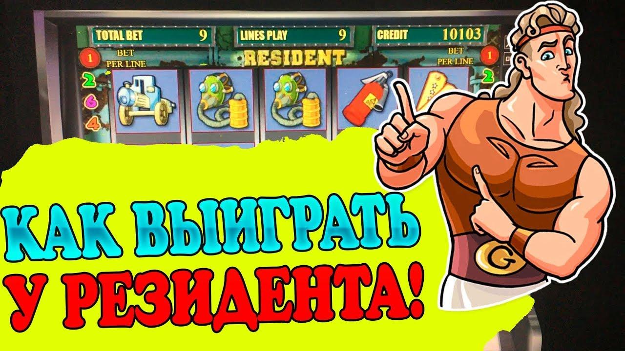 Игровые Слоты Вулкан Мобильная Версия | Как Выиграть в Резидента на Вулкан Казино!