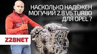 Насколько хорош турбированный V6 для Opel и Saab? 2.8 Turbo (Z28NET)