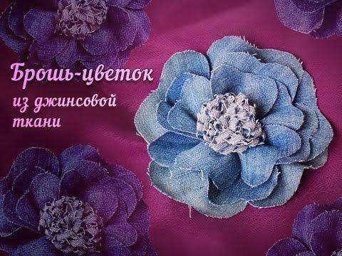 Роза из джинсовой ткани своими руками