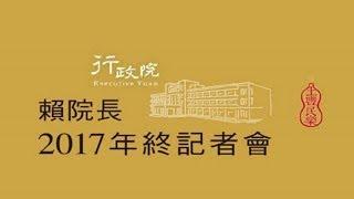 20171227行政院賴院長年終記者會