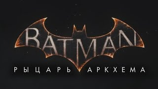 Batman: Arkham Knight (Рыцарь Аркхема) — Анонс | ТРЕЙЛЕР