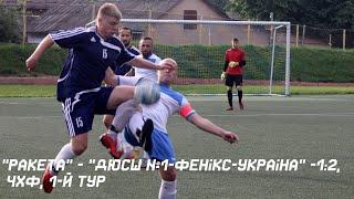 Ракета ДЮСШ 1 Фенікс Україна 1 2 ЧХФ 1 тур 08 06 2020