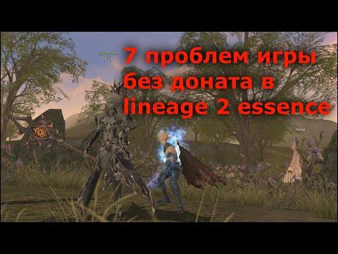 Проблемы игры без доната в Lineage 2 essence