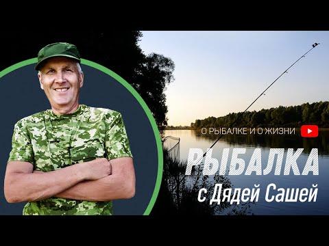 Рыбалка с Дядей Сашей - Лещ на фидер, Десна прекрасна. Cерия Рыбалка 2020, рыбалка на Десне 2020
