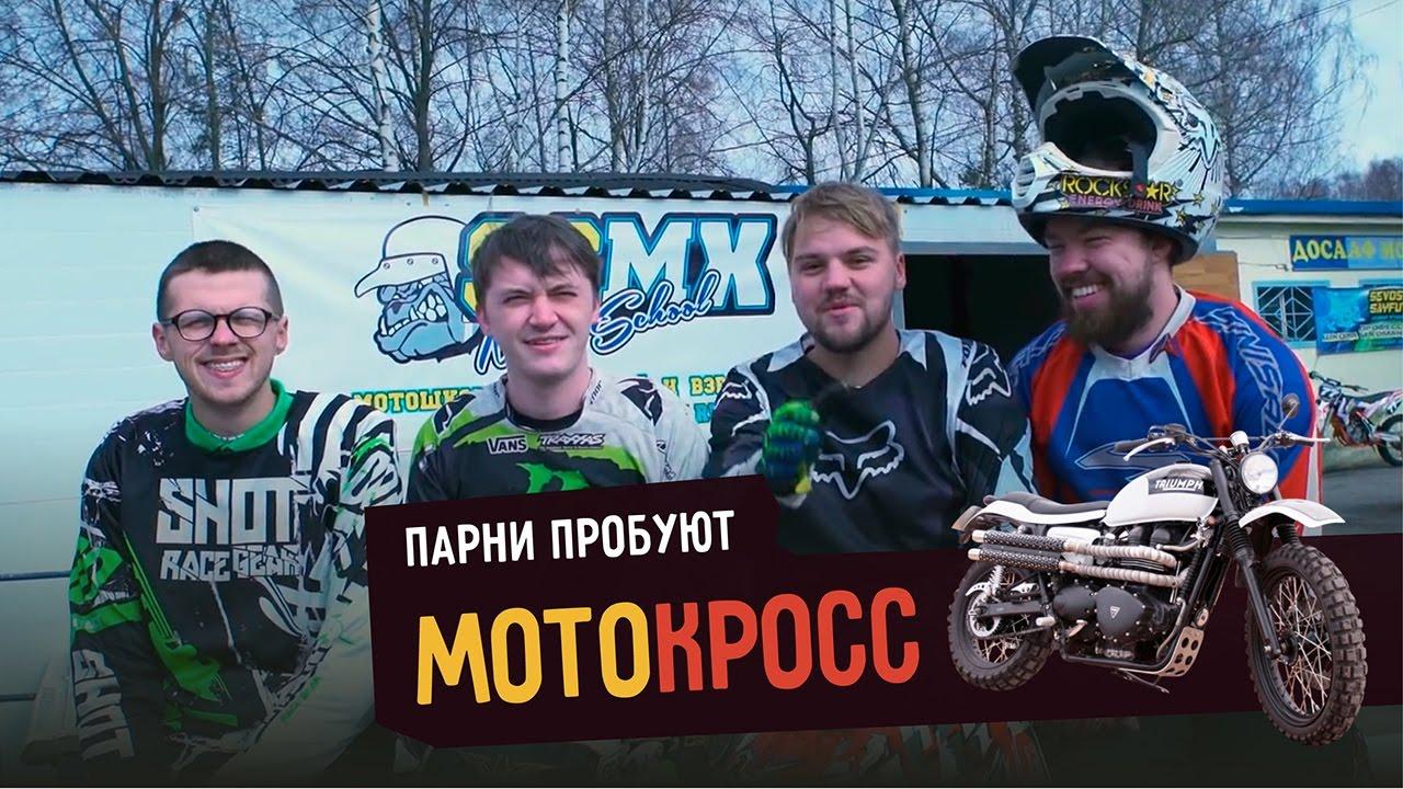 Парни Пробуют МОТОКРОСС   Мотоциклах Парни