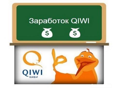 Как заработать с помощью QIWI-кошелька