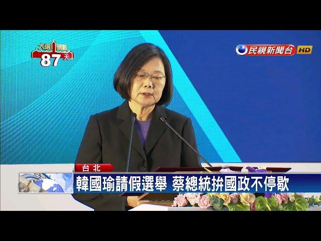 藍促比照韓請假打選戰 總統:太荒謬了-民視新聞