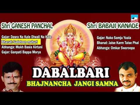 Buva Shri Ganesh Panchal VS Buva Shri Babaji Kande ! Dabalbari Bhajnancha Jangi Samna ! 82 88