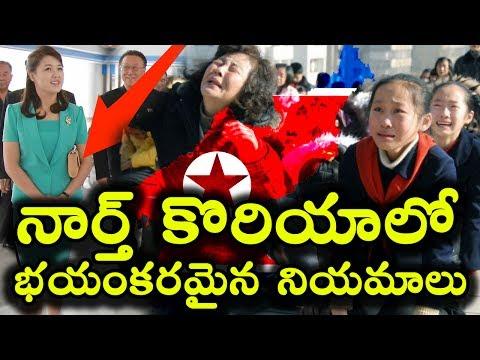 నార్త్ కొరియాలోని భయంకరమైన నియమాలు    Dangerous Rules of North Korea    T Talks