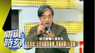 史上最悲慘盜墓事件揭祕!?2008年 第0205集 2200 關鍵時刻