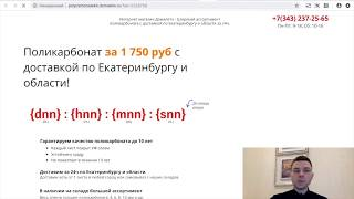 Видеоурок №2 по Яндекс Директ