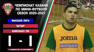 ФМФК 2020 2021 Высшая лига Батыр vs Вайллант ТМ 1 1