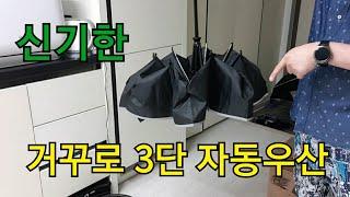거꾸로 3단 자동 우산