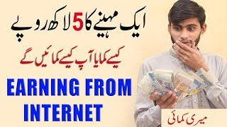 How to earn money from internet / my internet incom (motivational video) Life story
