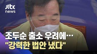 """이낙연, 조두순 출소 우려에 """"당에서 강력한 법안 냈다"""" / JTBC 뉴스ON"""