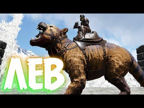 ARK: Survival Evolved где найти сумчатых львов ! АРК приручаем топовых СУМЧАТЫХ ЛЬВОВ ! #29