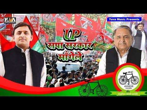 समाजवादी पार्टी का एक और सबसे ज्यादा बजने वाला गाना | #UP सपा सरकार मांगे  2018