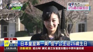 日本皇室第一美!佳子公主迎25歲生日