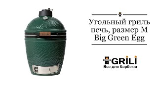 Обзор гриля Big Green Egg