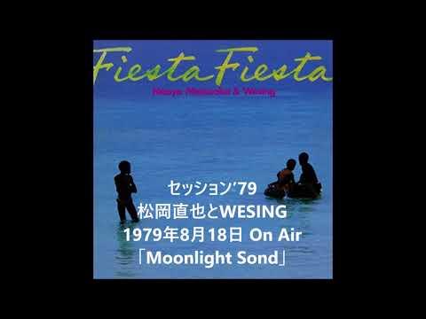 セッション'79 松岡直也とWESING 「Moonlight Sand」