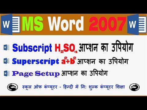 MS Word 2007 Tutorial In Hindi / Urdu Subscript , Superscript, Font Setup-4