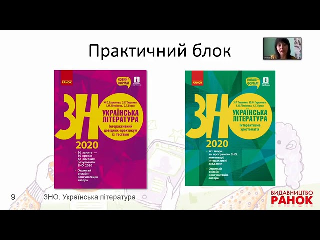 10-11 клас. Українська література. ЗНО. Заняття 2