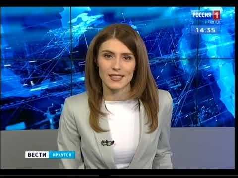 Выпуск «Вести-Иркутск» 13.01.2020(14:25)
