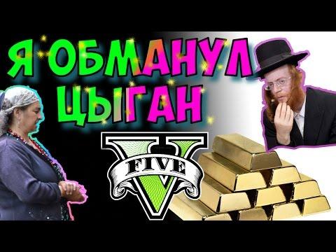 Gta5 #11 Я обманул цыган