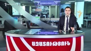 «Ազատություն» TV ի լրատվական, 7 ը փետրվարի, 2017թ