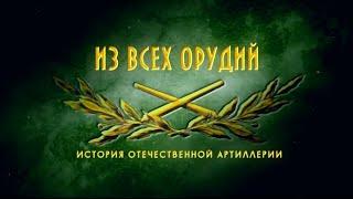 Фильм седьмой  Зенитные орудия и Авиационные пушки