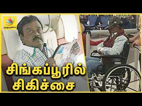 சிங்கப்பூரில் சிகிச்சை பெறும் கேப்டன் | Captain Vijayakanth Gets Treatment in Singapore