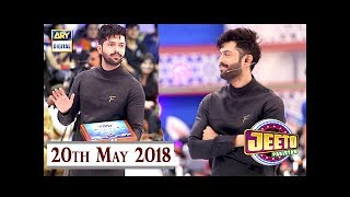 Jeeto Pakistan - Ramazan Special - 20th May 2018 - ARY Digital Show