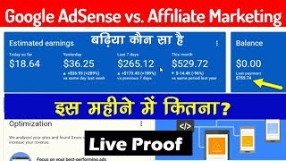 Affiliate Marketing vs Google AdSense |Which Is The Best for Hindi Bloggers