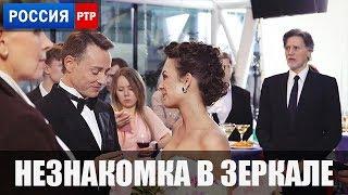Сериал Незнакомка в зеркале (2018) 1-4 серии фильм мелодрама на канале Россия - анонс
