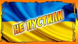 Не пустили в Украину