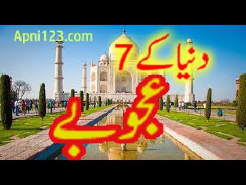 7 Ajuba in World in Urdu 7 Wonders of the world 2011 list
